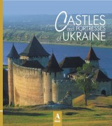 Castles and fortresses of Ukraine / Замки і фортеці України