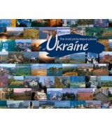 The most picturesque places of Ukraine / Найчарівніші куточки України